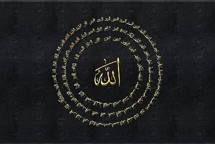 El Mecid anlamı nedir, Esmaül Hüsna